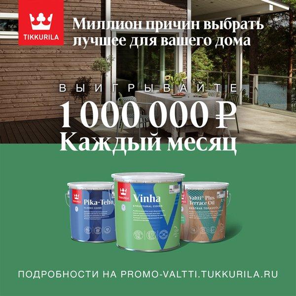 Разыгрываем 1 000 000 рублей каждый месяц