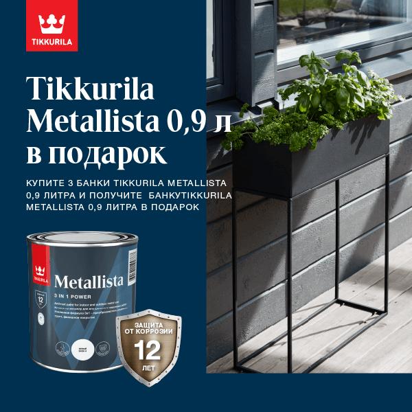 Федеральная акция TIKKURILA METALLISTA 0.9 л проходит с 15 июня 2021 года